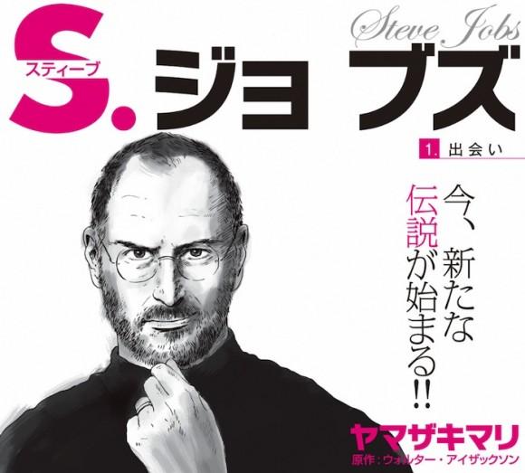 Steve jobs_manga_1