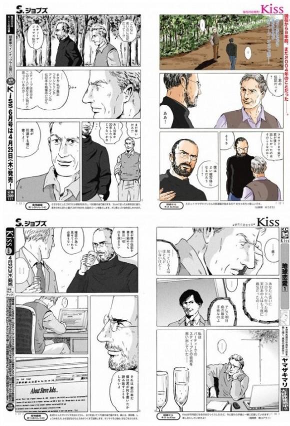 Steve jobs_manga_2