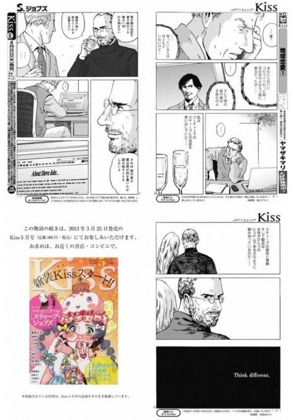 Steve jobs_manga_4