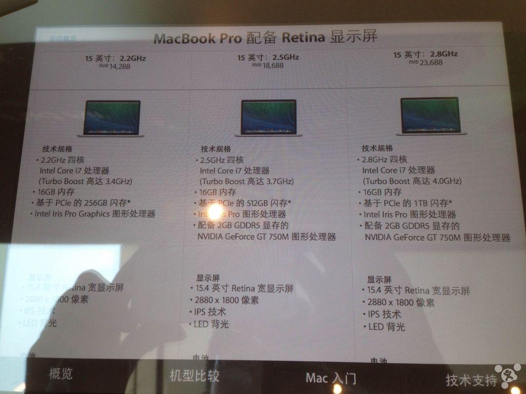 Apple Store, Paradise Walk Chongqing - Macbooks
